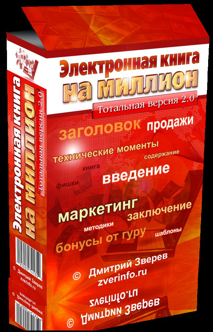 Электронная книга на миллион