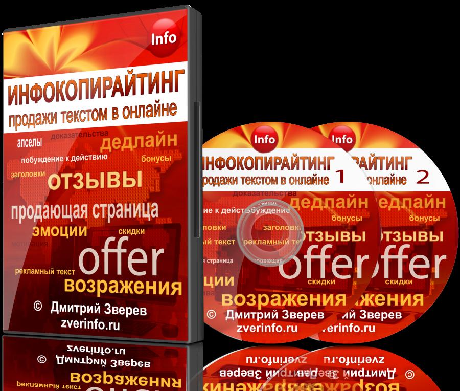 Инфокопирайтинг - продажи текстом в онлайне (Д.Зверев) | [Infoclub.PRO]
